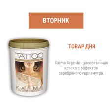 Karma Argento (Декоративная краска с эффектом серебряного перламутра) Tattoo 3л