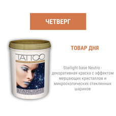 Starlight (Старлайт декоративная краска) Tattoo 3л