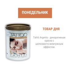 Tahiti Argento (Тахити Аргенто декоративная краска) Tattoo 3л